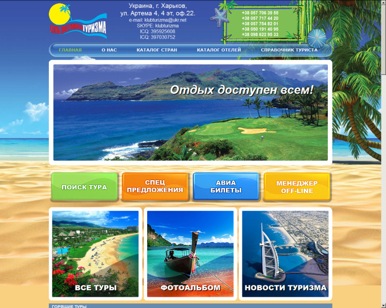 Сайт туристической компании, главная страница