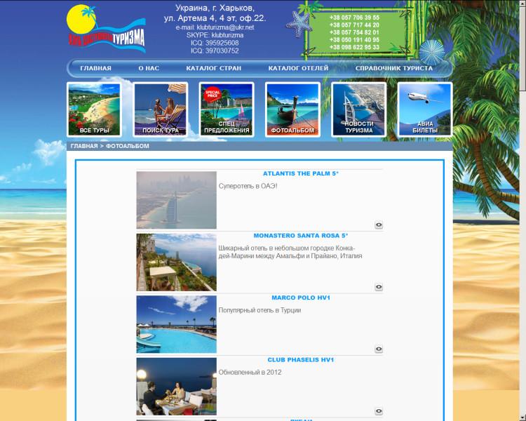 Клуб Доступного туризма