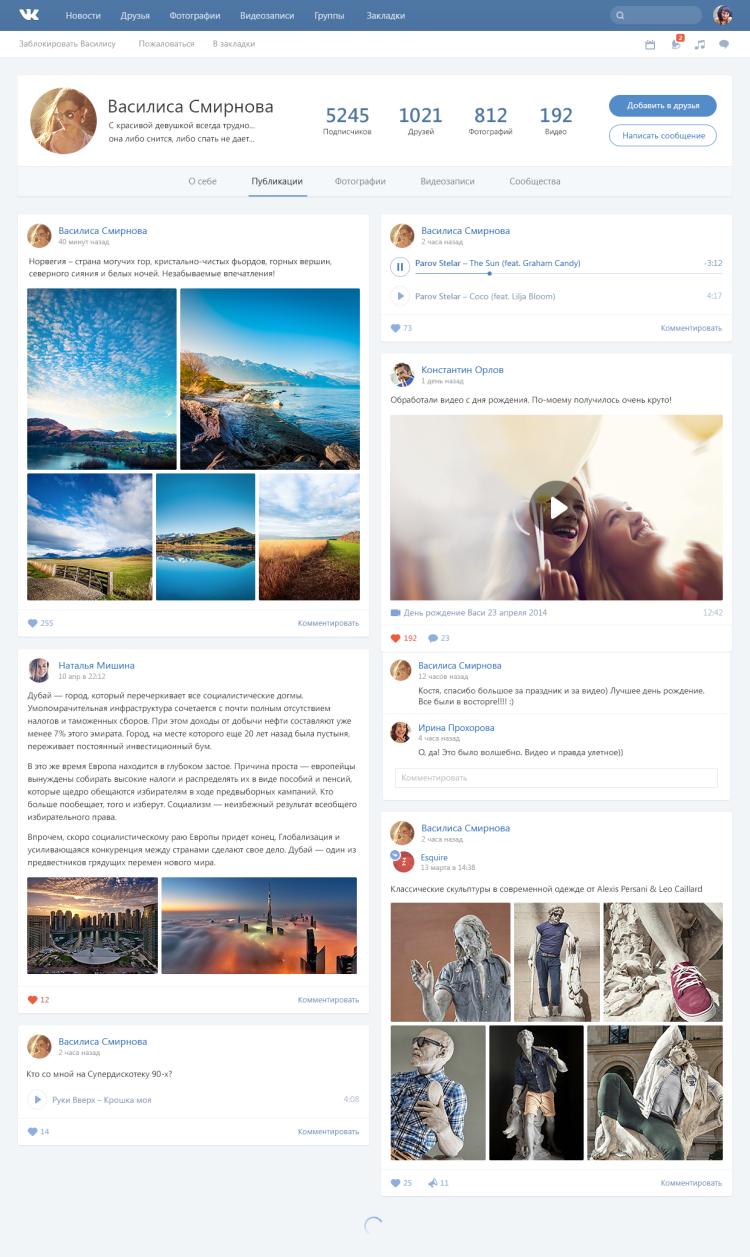 Павел Шумаков - новый дизайн ВКонтакте