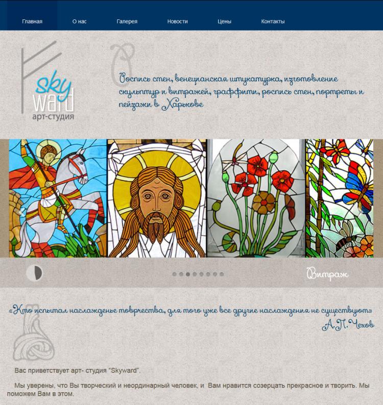Сайт арт студии SkyWard