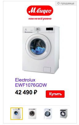 вид смарт-баннера для искавшего стиральную машину