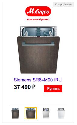 вид смарт-баннера для искавшего посудомоечную машину